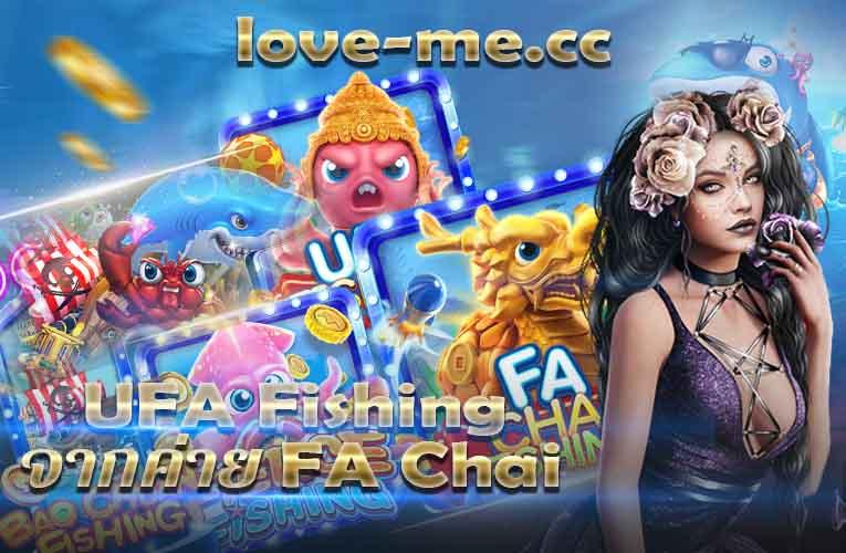 UFA เกมยิงปลาหรรษา (UFA Fishing) จากค่าย FA Chai